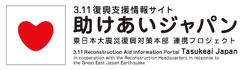 助けあいジャパン