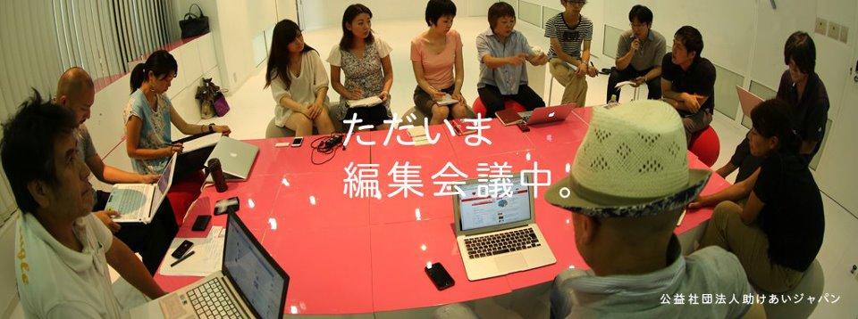 20120829_編集会議