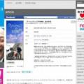 blog石川さん