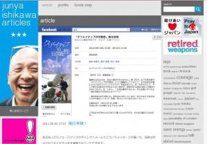 東日本大震災からの復興には東北でのボランティア